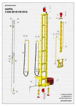 Мачта 2-24А-00-01 (стандарт)